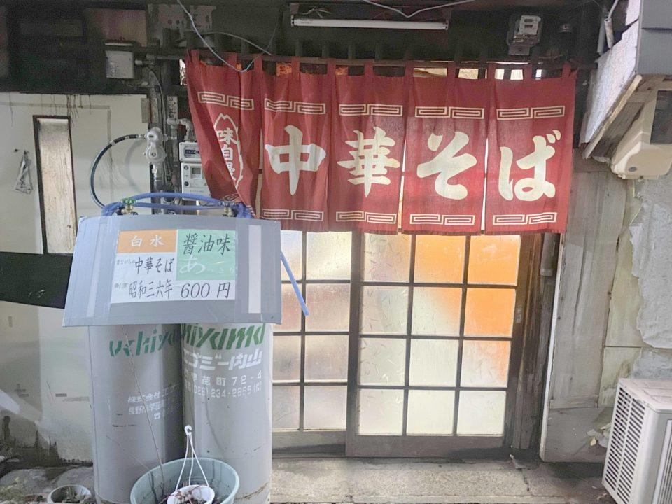 中華そば白水(はくすい)