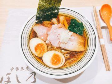【中華蕎麦ほし乃(ちゅうかそばほしの)】令和元年5月新規オープン☆丹精込めて作られた絶品の一杯。