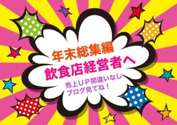 【長野市飲食店の経営者様】長野市グルメブロガーが教える、売り上げを2倍伸ばすカンタンな7つの方法。