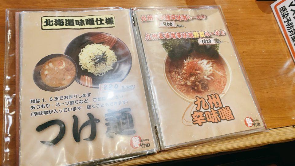 蔵出し味噌麺屋竹田