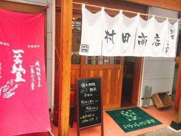 こだわり納豆の村田商店