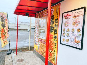 麺屋こころ台湾まぜそば