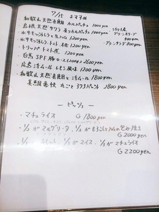 トラットリアラコッタ長野駅前移転