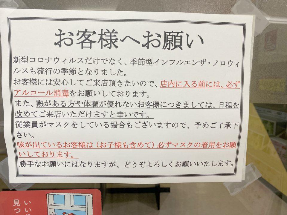 長野市新型コロナウィルス・新型肺炎