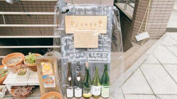 Django(ジャンゴ)自然派ワインとお惣菜テイクアウト