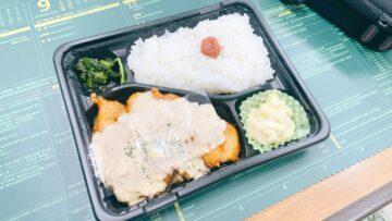 【鶏唐家(とりからや)】ボリューム満点のお弁当テイクアウトがなんと600円!とても美味しかった☆