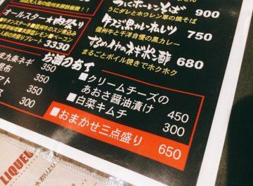 鉄板千洋(てっぱんせんよう)