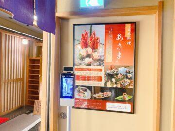 日本料理あさま