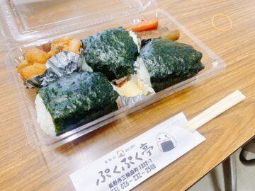 【米屋のおにぎり ぷくぷく亭】おにぎり1つからお弁当を作ってもらえる☆駐車場も増えた!