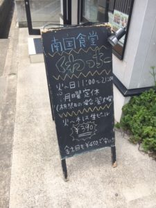 くわっちー 沖縄料理