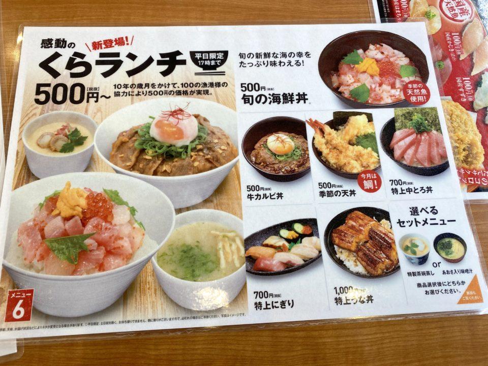 ランチ くら 寿司 500 円 くら寿司