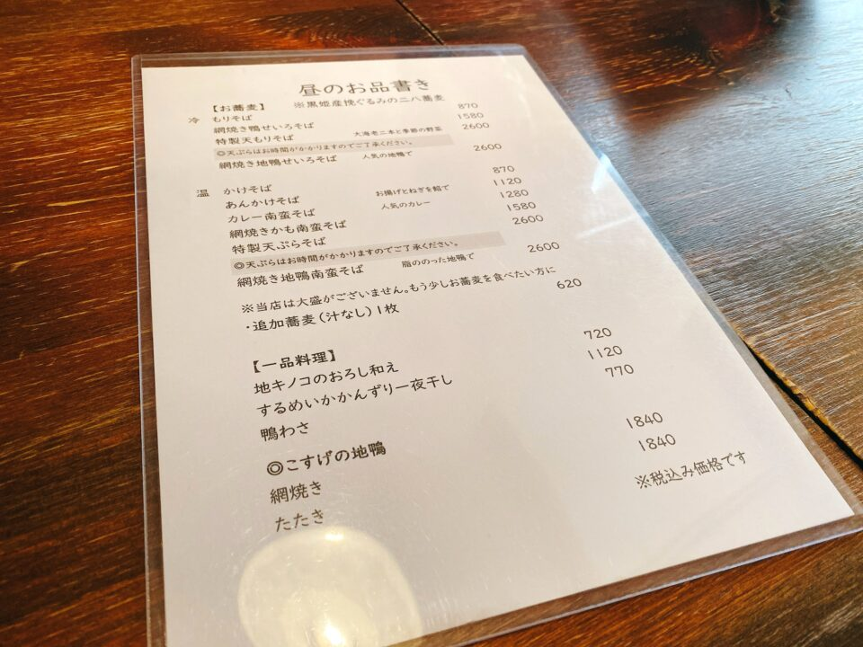 蕎麦旬菜こすげ