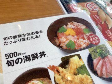 くら寿司長野高田店