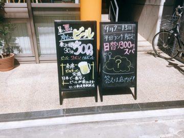 ローマ軒長野駅前店(ローマケン)