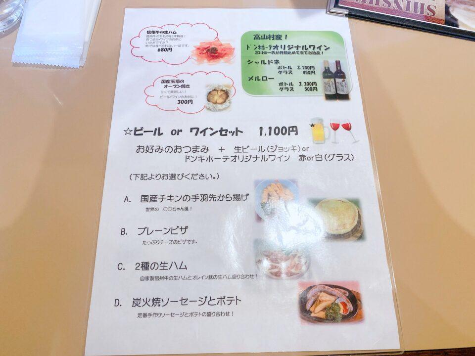 ドンキホーテ上松店俵ハンバーグ