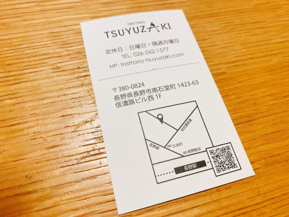 TRATTORIA TSUYUZAKI(トラットリアツユザキ)