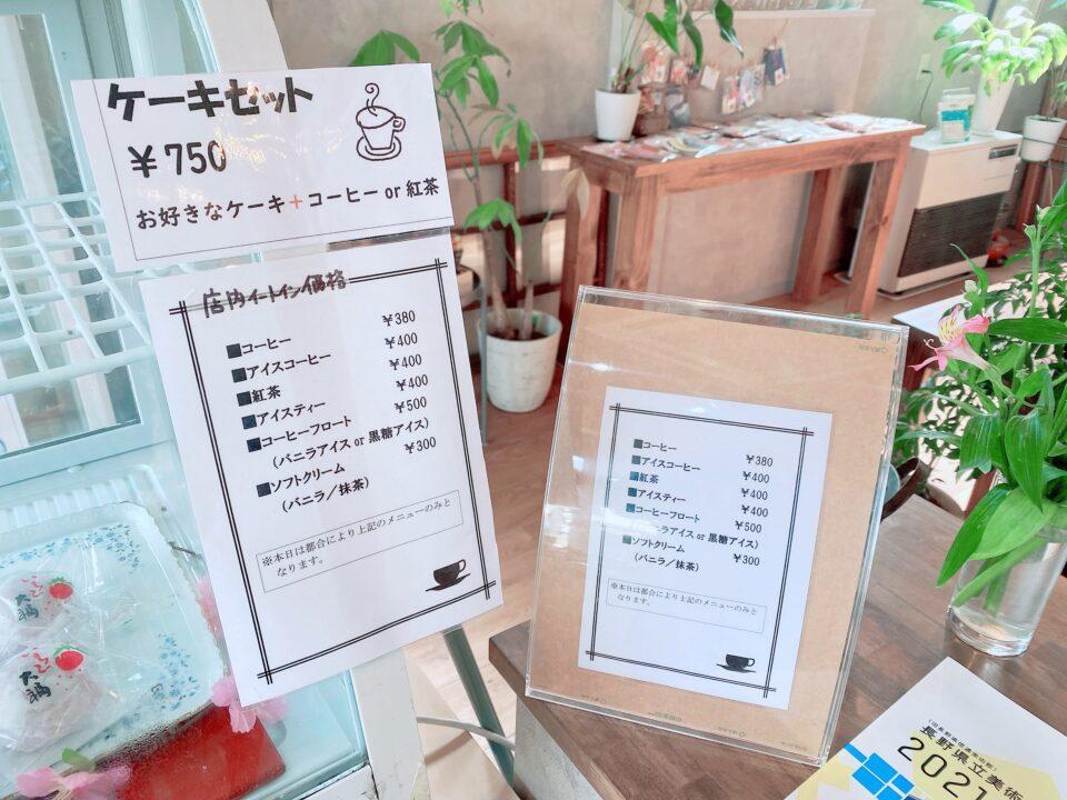 栄心堂安茂里店 カフェハナヨリ