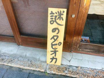 【謎のタピオカ】あの看板の正体とは、いったい何か?中央通りの西後町に「タピオカ専門店リエバオ長野善光寺店」が2019年9月21日オープンする☆