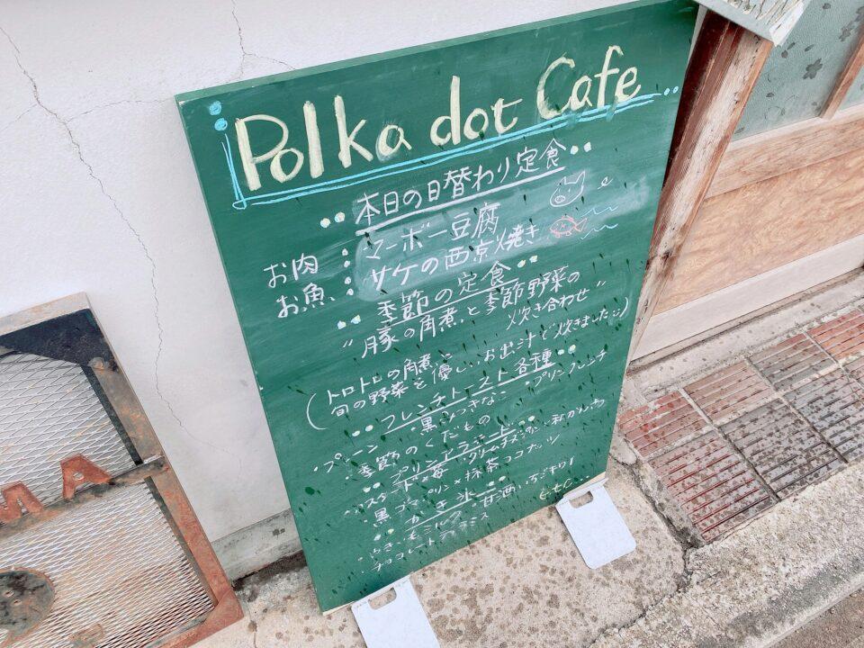 ポルカドットカフェ