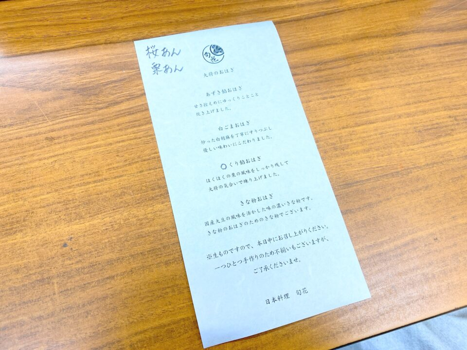 日本料理旬花 おはぎ