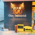 洋食屋100ワンハンドレット