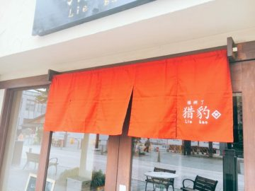 Lie bao リエバオ猪豹 タピオカ専門店台湾