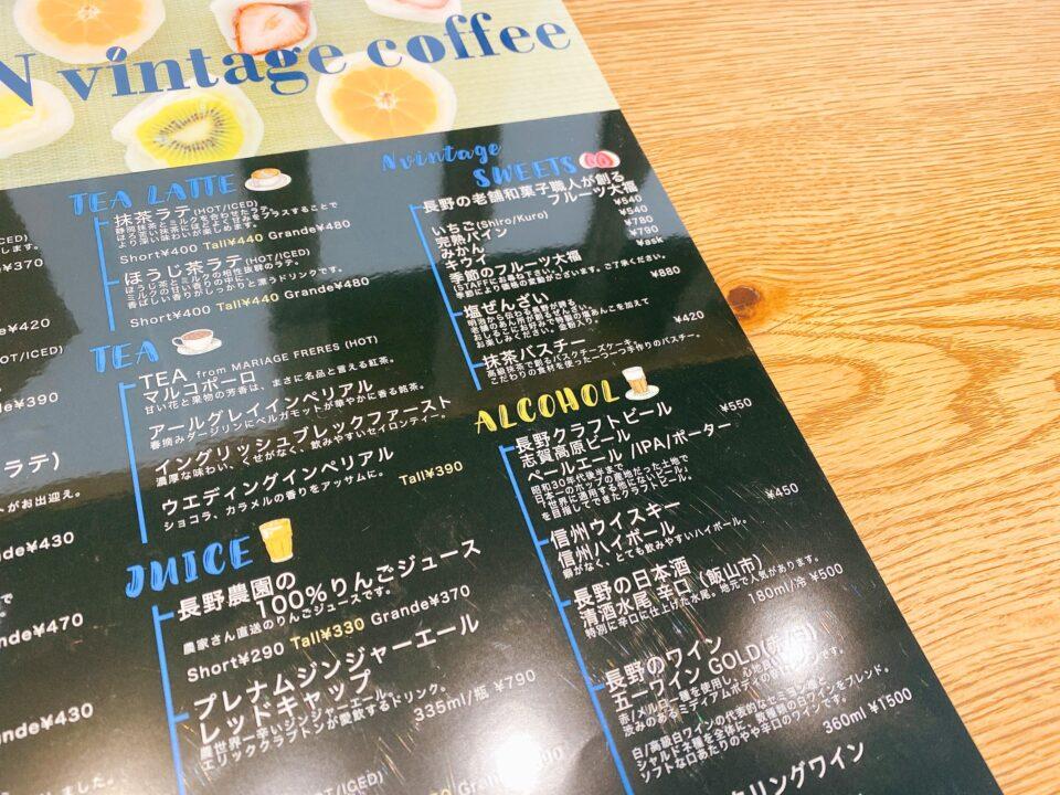 N vintage coffee(エヌヴィンテージコーヒー)