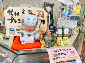 【山崎精肉店】長野市三輪にある、街のお肉屋さん☆ホルモンめちゃくちゃうまいよ!