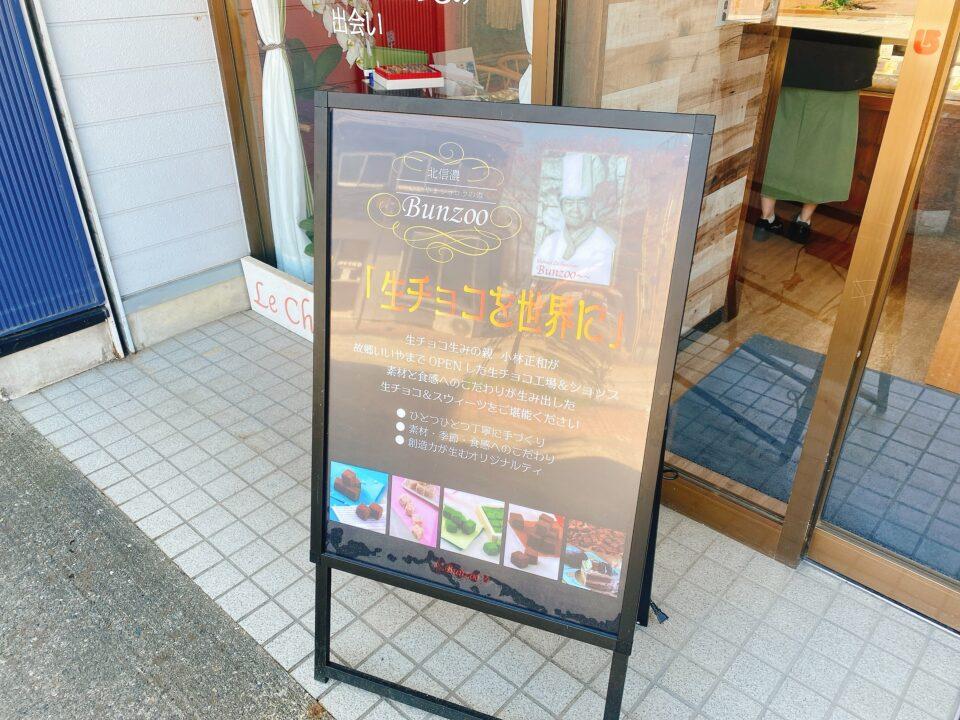 北信濃 飯山ショコラの森Bunzoo(ブンゾー)