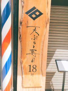 天ぷらと寿司18坪