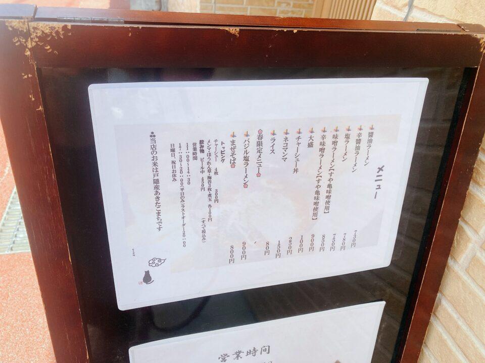 麺屋雲猫(めんやうんにゃん)