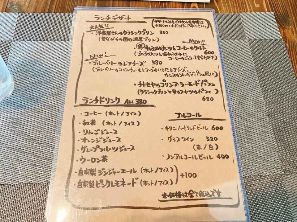 洋食チトセヤ