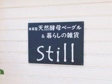 Still Bagle(スティルベーグル)