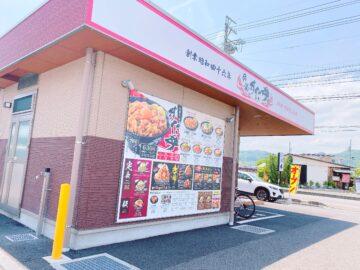 伝説のすた丼屋川中島店