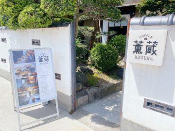 COFFEE薫蔵KAGURA(コーヒーかぐら)