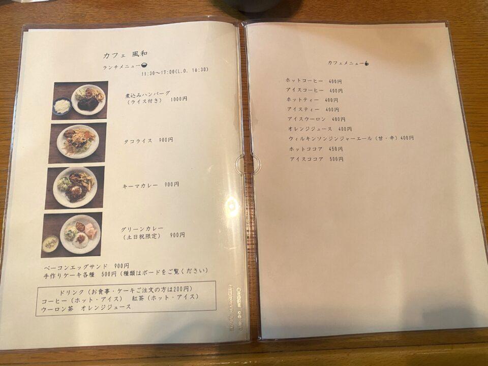 Cafe風和(かふぇふうわ)