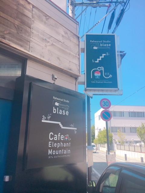 カフェ エレファントマウンテン