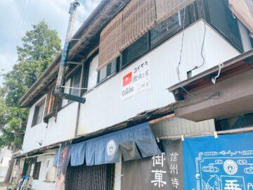 藤田九衛門商店 垂水鯉焼き