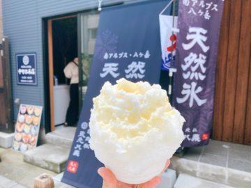 【天然のかき氷 中町氷菓店 長野店】2020年6月27日新規オープン!長野市へ初出店!夏に最高なかき氷!