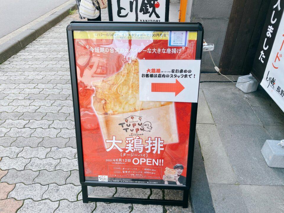 台湾大鶏排