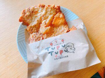 【TUPU TUPU(とぅぷとぅぷ)】2021年6月12日新規オープン☆とり鉄長野店にテイクアウト専用の台湾大鶏排ダージーパイのお店ができたよ!。