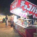 長野市栗田お祭り