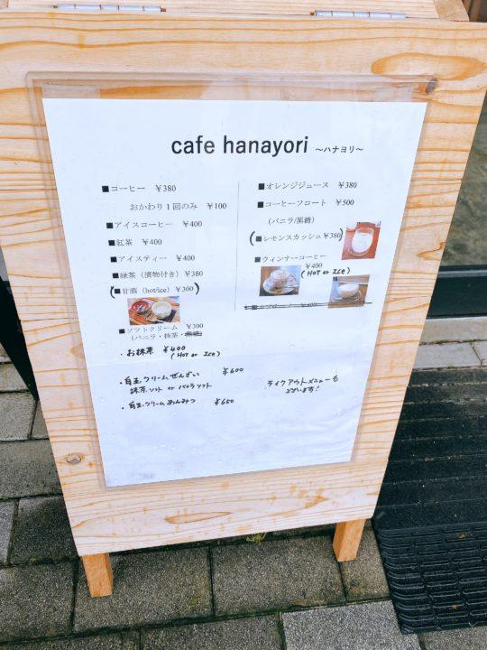 さくらざか栄心堂安茂里店・hanayori(はなより)