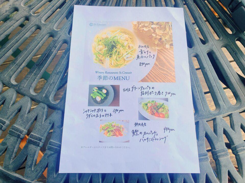ワイナリーサンクゼールの丘レストラン