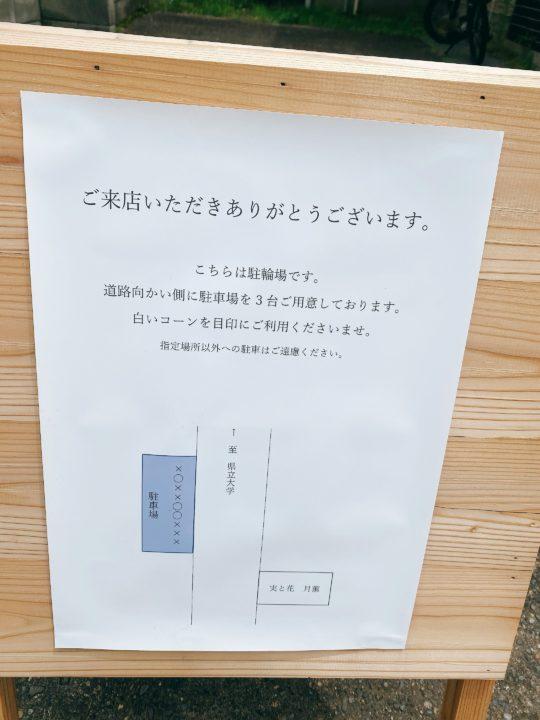 暮らす店 実と花(みとか)・珈琲月薫(つきのか)
