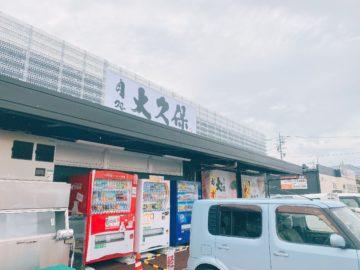肉処大久保長野店(角上魚類内)