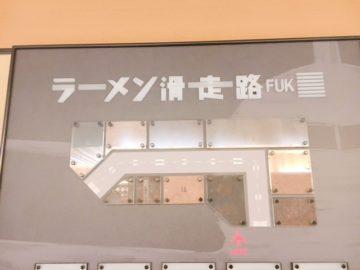 福岡空港内