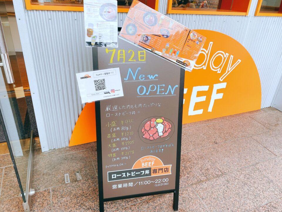 ローストビーフ丼専門店sunday BEEF(サンデービーフ)
