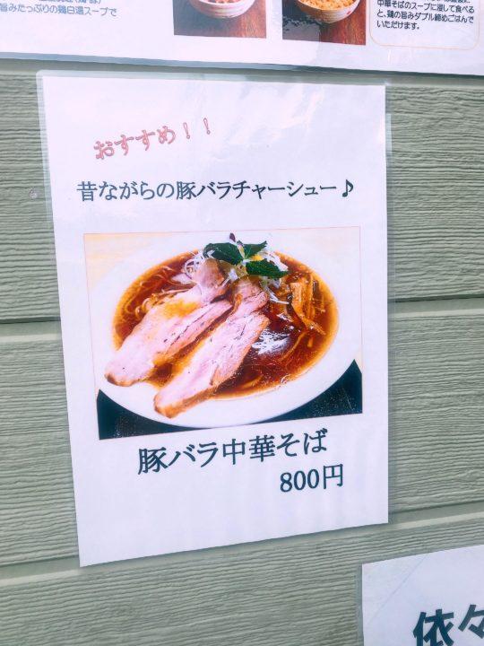 中華蕎麦に恋焦がれて 依々恋々(いいれんれん)