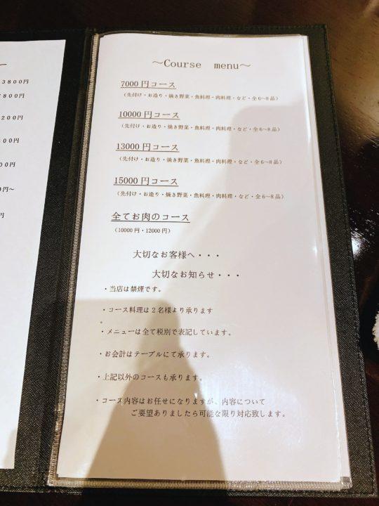 鉄板青柳(てっぱんあおやぎ)
